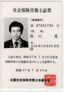 黒川 晃(社労士証標)