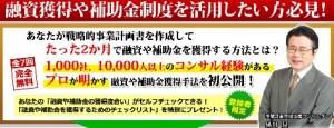 7日間ステップメール申込【無料】