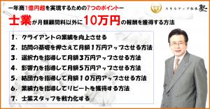 士業が月額顧問料以外に10万円の報酬を獲得する方法